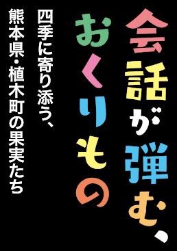 会話が弾む、おくりもの〜四季に寄り添う、熊本県・植木町の果実たち〜