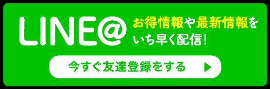 LINE@でお得な情報を配信中!