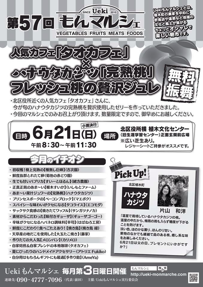 第57回Uekiもんマルシェ