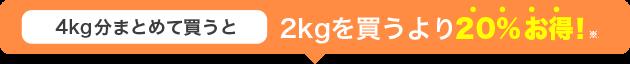 deko_matome_subti_4kg