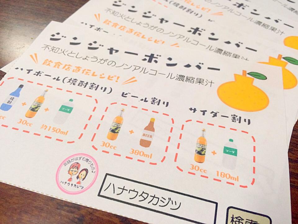 飲み方レシピ