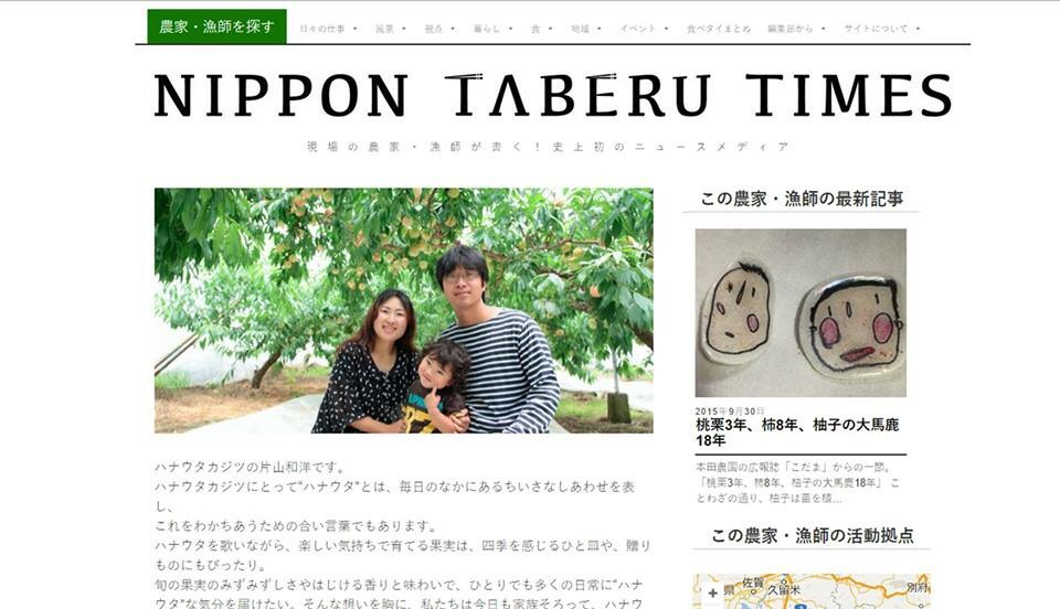 NIPPON TABERU TIMES