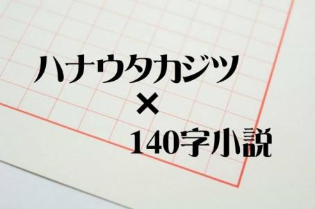 ハナウタカジツ×140字小説