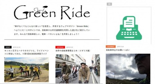 greenride01