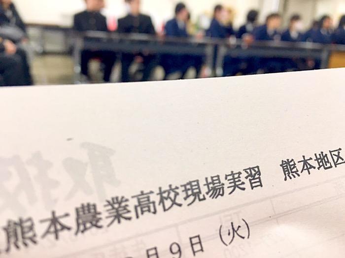 熊本農業高校