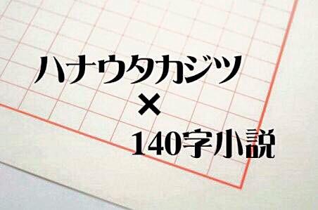 【結果発表】ハナウタカジツ×140字小説