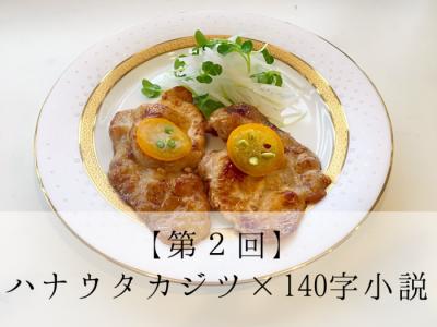 【第2回】ハナウタカジツ×140字小説