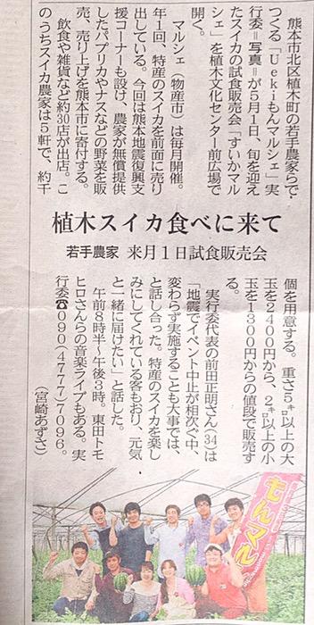 熊日新聞掲載
