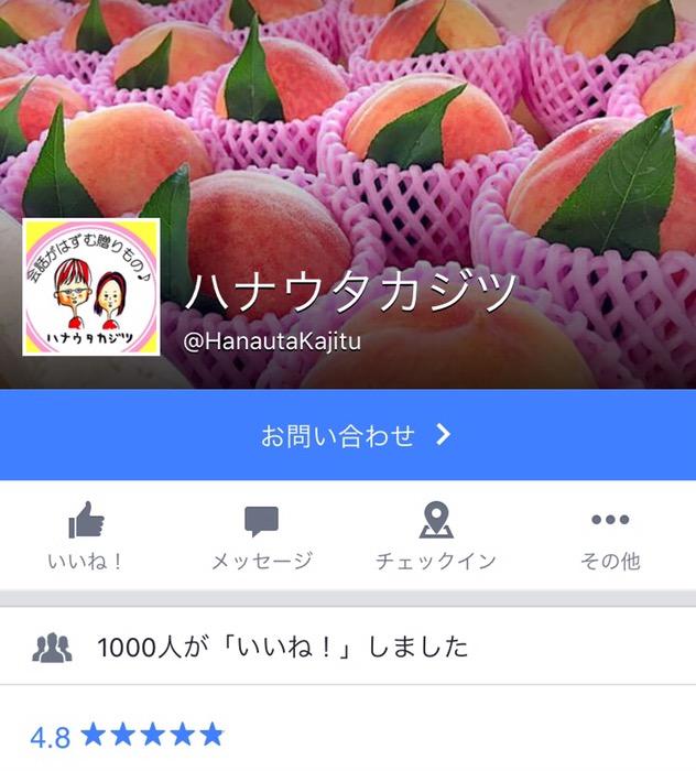 祝1000いいね!!