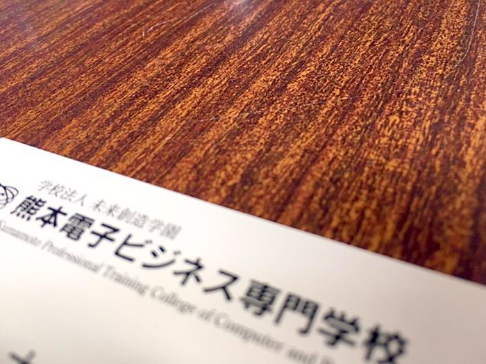 熊本電子ビジネス専門学校