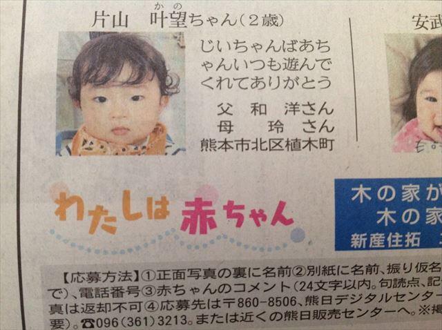 熊日新聞「わたしは赤ちゃん」