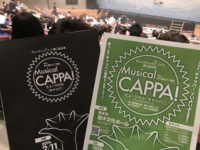 Musical CAPPA