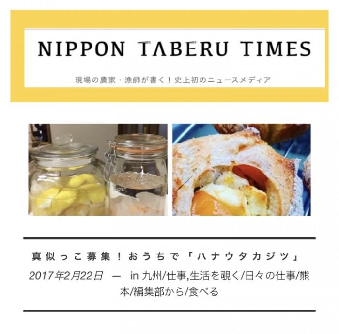 ニッポンタベルタイムス