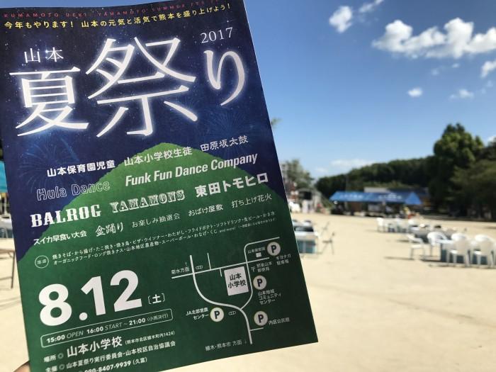 山本夏祭り