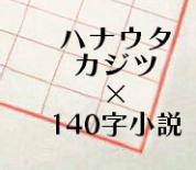 ハナウタカジツ×140字小説|ハナウタコラボ