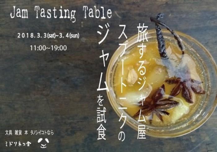 Jam Tasting Table