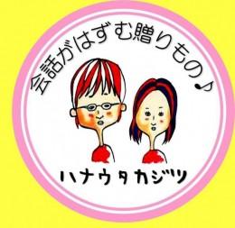 ↓ハナウタカジツのサイト