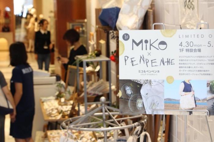 Miko×PENPEN-NE