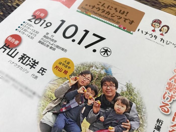 熊本県中小企業同友会